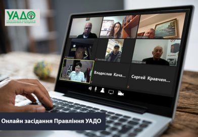 УАДО – Українська асоціація деревообробного обладнання