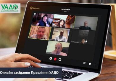 Онлайн засідання Правління УАДО