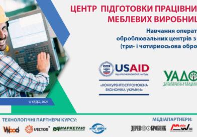 Освітній курс для операторів оброблювальних центрів з ЧПК від УАДО та USAID