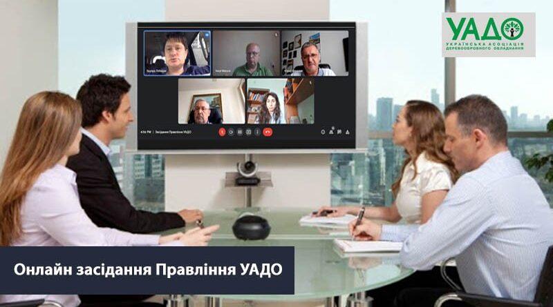 Відбулося онлайн засідання Правління УАДО